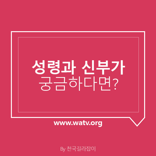 성령과신부_궁금_질문_watv_하나님의-교회.jpg