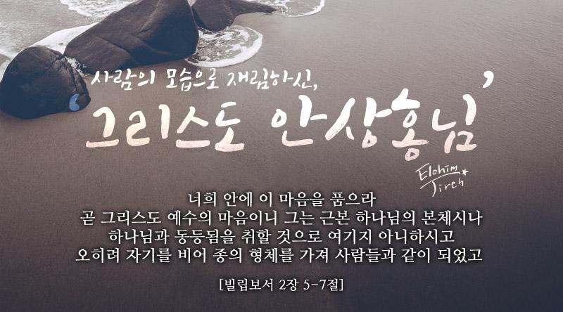 안상홍님의-증인-엘로히스트-5.jpg
