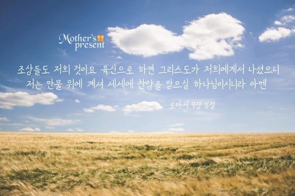 새언약과 재림그리스도 안상홍님4.jpg