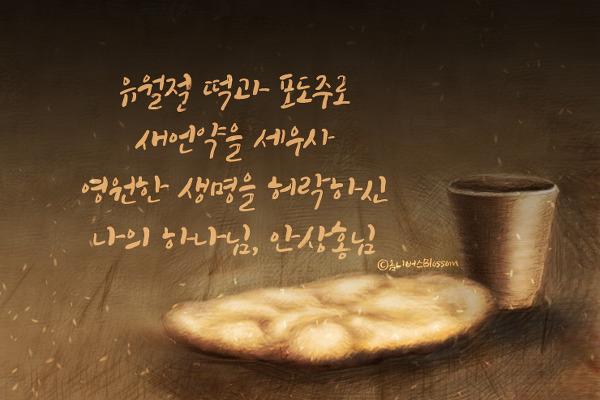 새언약과 재림그리스도 안상홍님5.jpg