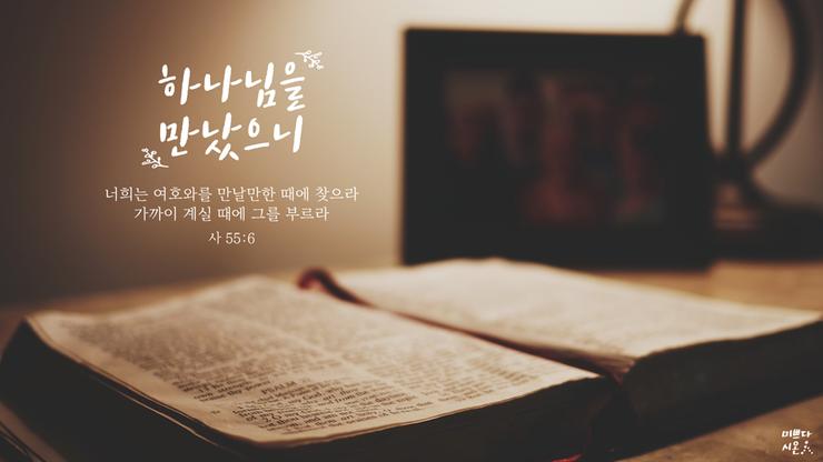 [하나님의교회 안상홍님 성경공부] 아버지 하나님과 어머니 하나님.png