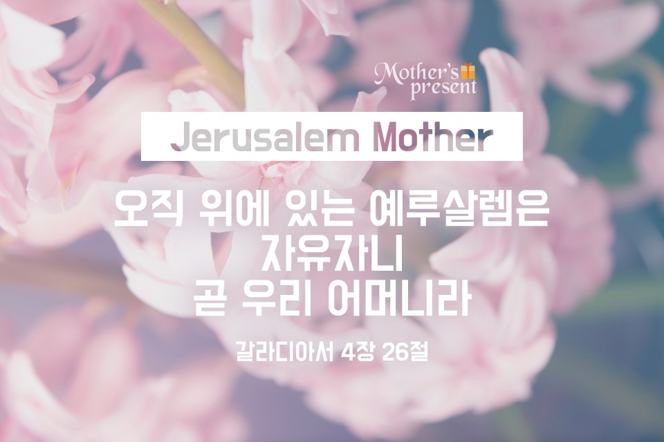 천국 혼인 잔치의 신부이신 어머니하나님3.jpg
