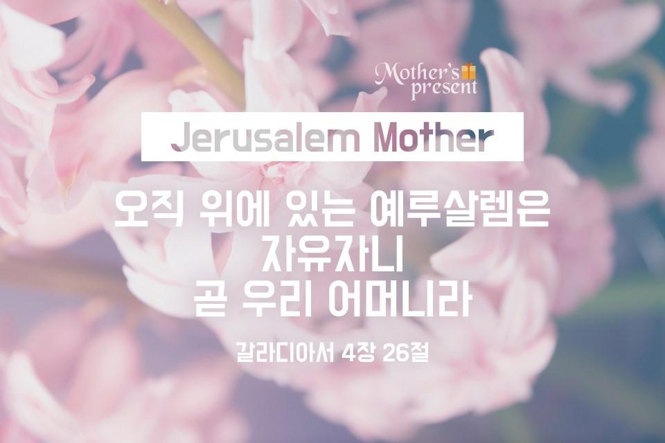 천국가족과 지상가족(새언약 유월절 어머니하나님).jpg4.jpg