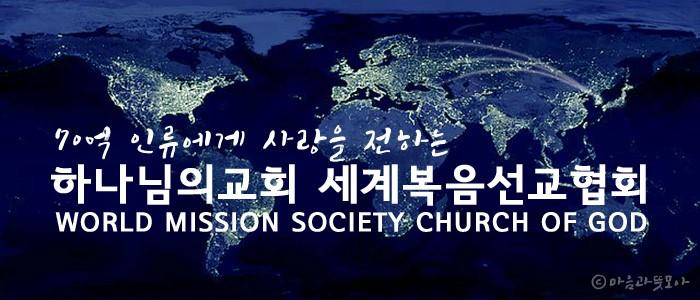 70억인류에게-사랑을전하는-하나님의교회입니다.jpg
