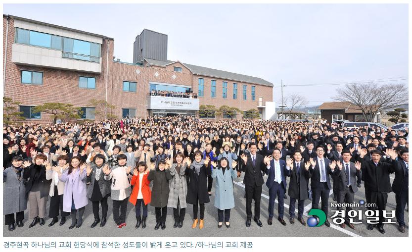 하나님의교회 언론소식.png