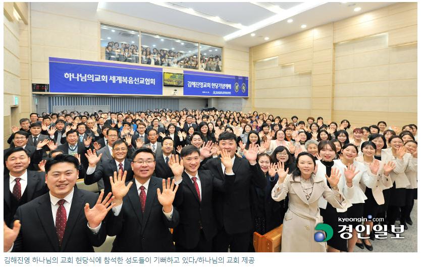 하나님의교회 김해소식.png