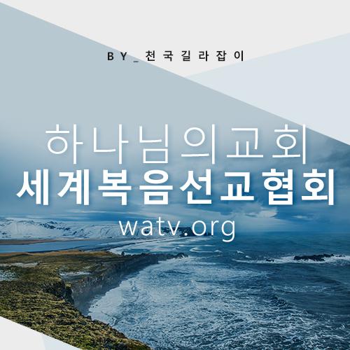 하나님의교회 세계복음선교협회.jpg