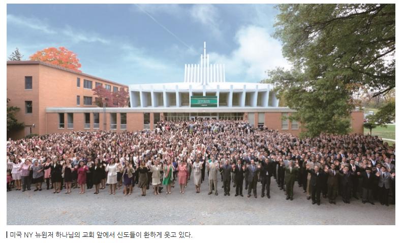 하나님의교회 월간중앙.png