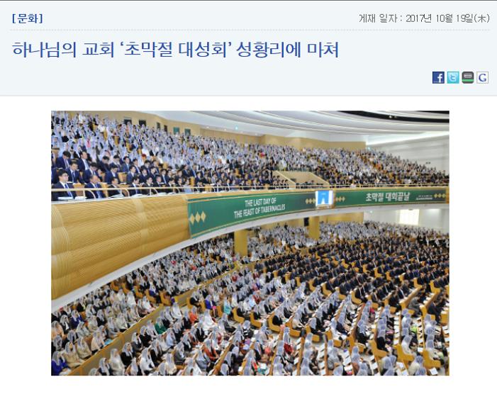 언론보도 하나님의교회 초막절.png