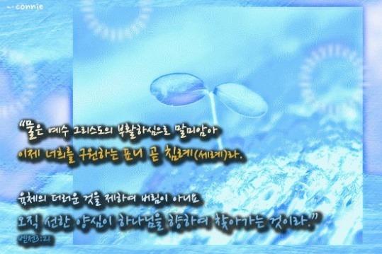 하나님의교회 침례...2.jpg