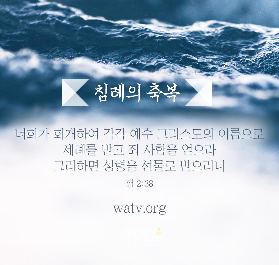 하나님의교회에서는 왜 침례를 즉시 주고 가르치고 있을까요.jpg