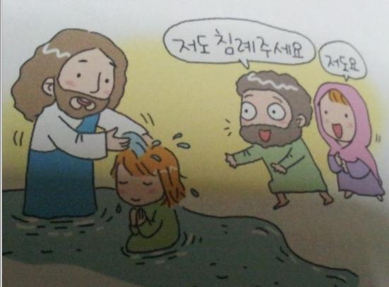 하나님의교회_침례.png
