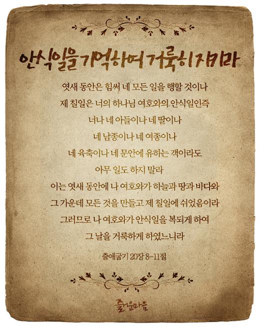 하나님의교회 안상홍님 안식일 2.png