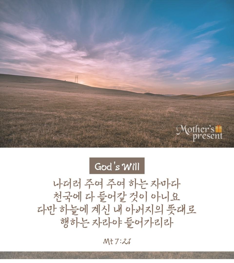 하나님의-뜻대로-행하는-자가-들어가는-천국-하나님의교회.jpg