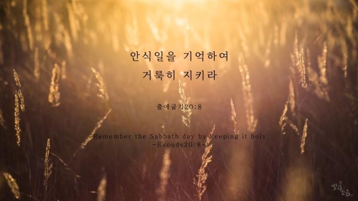 하나님의교회-안식일[1].jpg