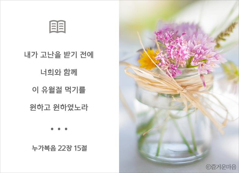 하나님의교회 유월절 눅22장15절2.jpg