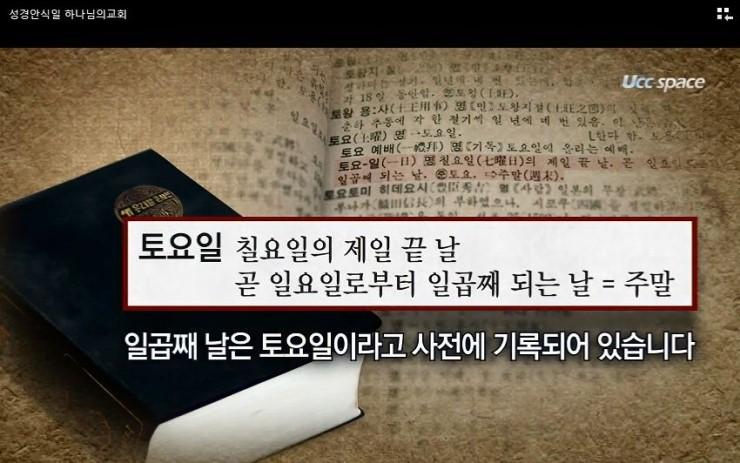 안식일_하나님의교회08.jpg