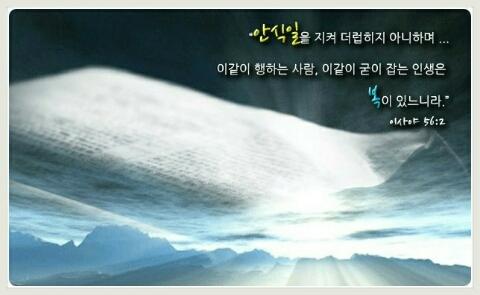 안식일_하나님의교회07.jpg