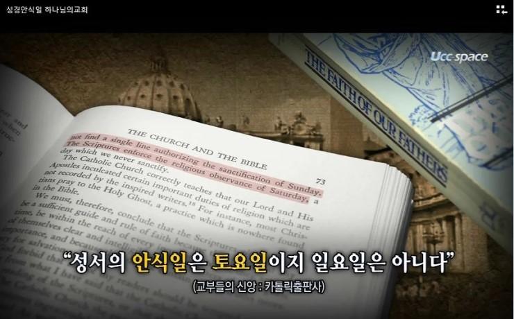 안식일_하나님의교회10.jpg