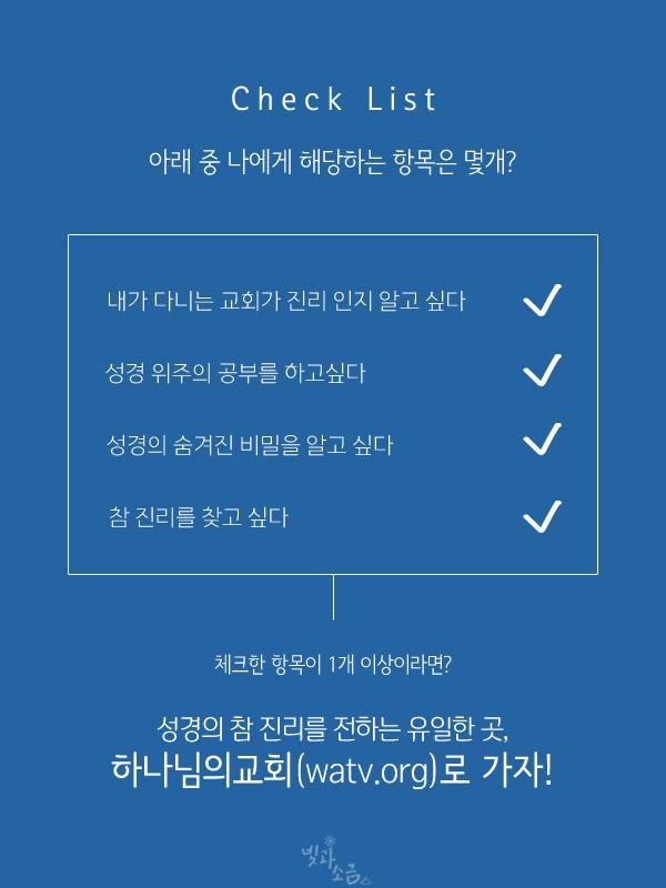 신앙체크리스트-참 진리 하나님의교회.jpg